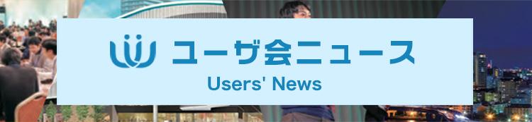 ユーザ会ニュース