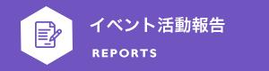 イベント活動報告